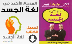 تحميل كتاب المرجع الأكيد في لغة الجسد pdf بصور ملونة