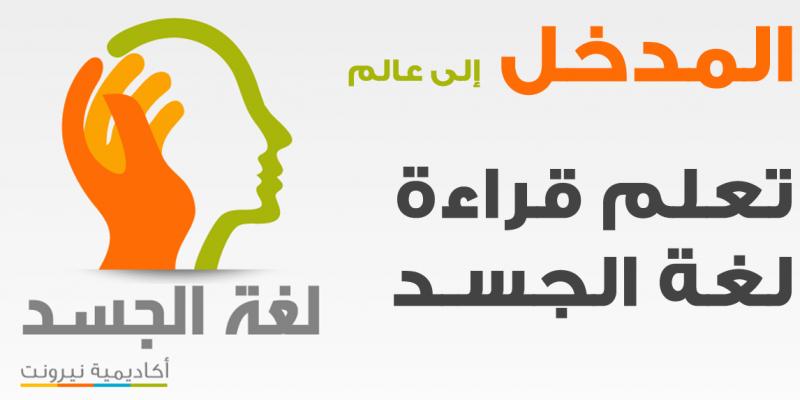 دراسة علم لغة الجسد و العلوم المتممة لها