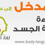 تعلم قراءة لغة الجسد
