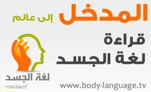 تعلم قراءة لغة الجسد pdf