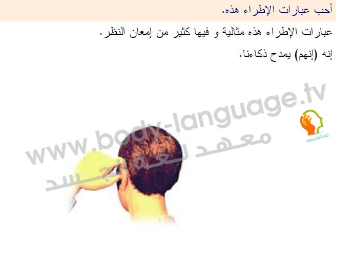 لغة الجسد بالصور - الأذنان