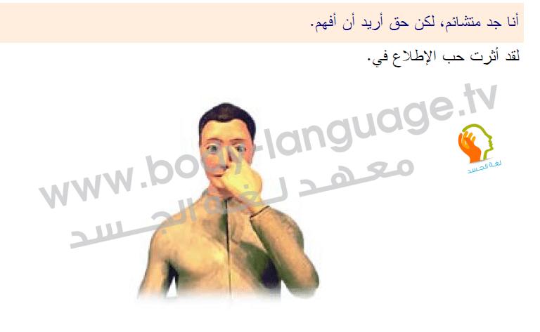 قراءة لغة العيون بالصور