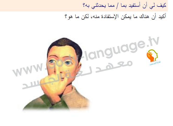 لغة الجسد بالصور – الأنف