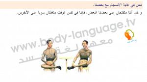لغة الجسد طريقة الجلوس بالصور