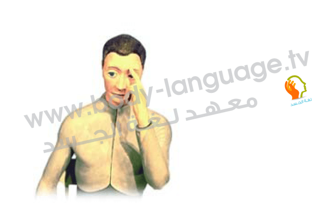 لغة الجسد بالصور – الجبين