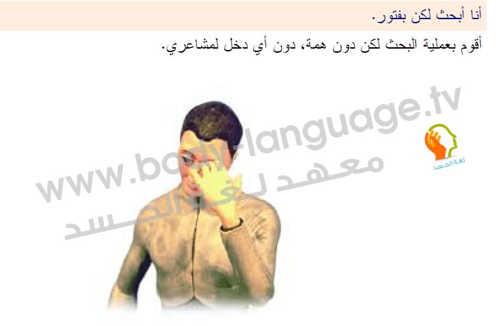 لغة الجسد بالصور - الحركات و الإشارات المتعلقة بالجبين