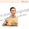 لغة الجسد بالصور - الجانبان