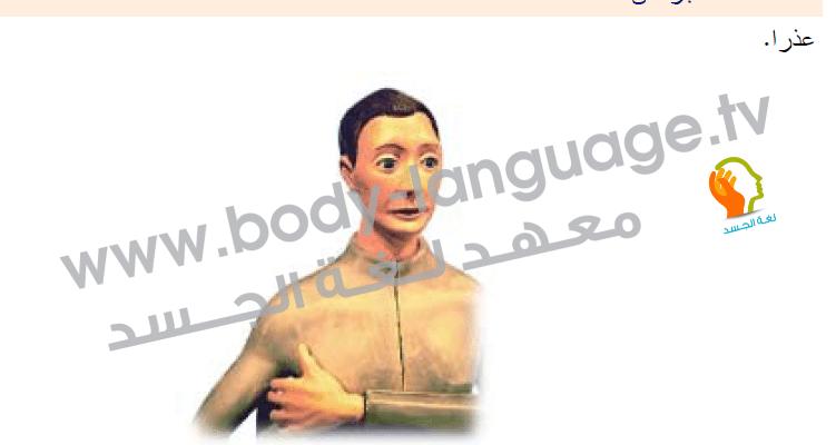 لغة الجسد بالصور – الجانبان