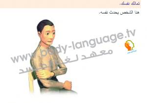 لغة الجسد بالصور – الذراعان