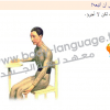 لغة الجسد بالصور, الأرجل , الساقان, الساق, الرجل
