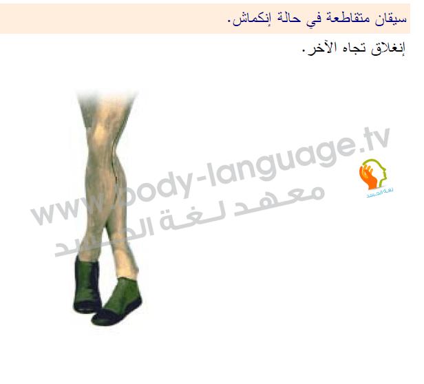 لغة الجسد بالصور - الأرجل - الساقان