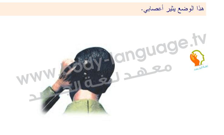 لغة الجسد - حركات الرأس