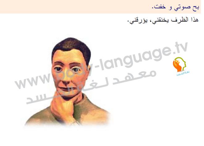 لغة الجسد بالصور - الجزء العلوي من الجسم