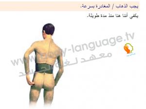 لغة الجسد بالصور – الظهر