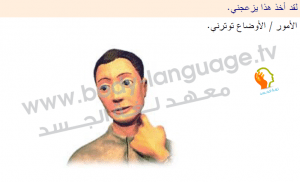 لغة الجسد بالصور – الجزء العلوي من الجسم