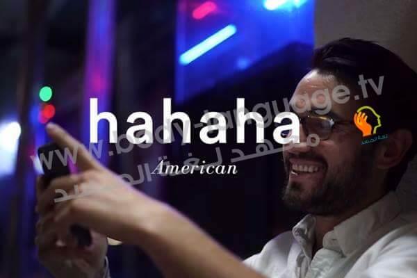 أنواع الضحك على الفيس