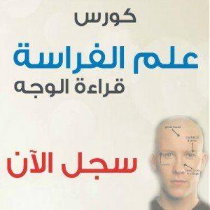دورة لغة الجسد - كورس علم الفراسة - قراءة الوجه