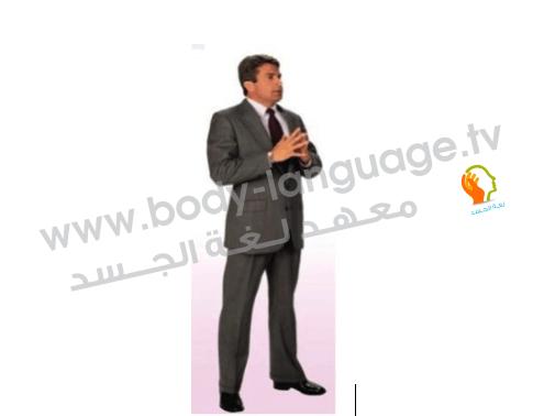 ايماءة البرج - في لغة الجسد