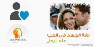 لغة الجسد في الحب عند الرجل المحب و المعجب بالصور pdf